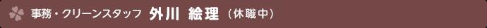事務・クリーンスタッフ:外川 絵里