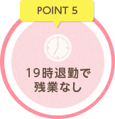 POINT5 19時退勤で残業なし
